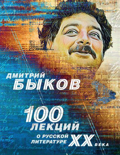 100 лекций о русской литературе ХХ века - фото 1