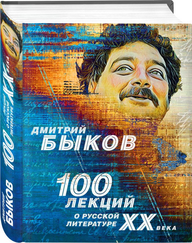 100 лекций о русской литературе ХХ века Дмитрий Быков