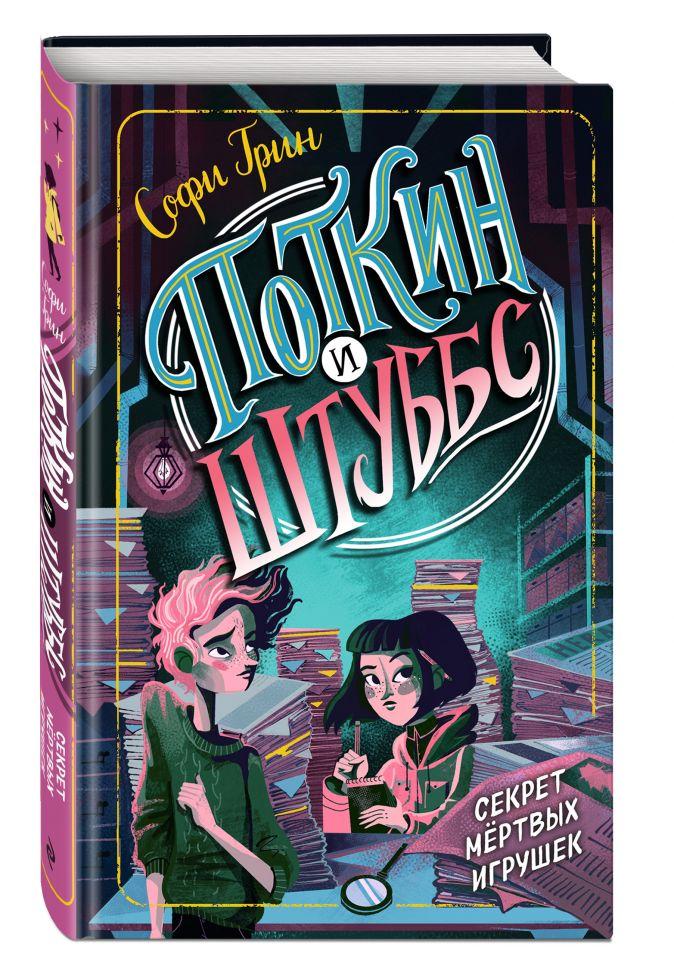 Софи Грин - Поткин и Штуббс. Секрет мёртвых игрушек обложка книги