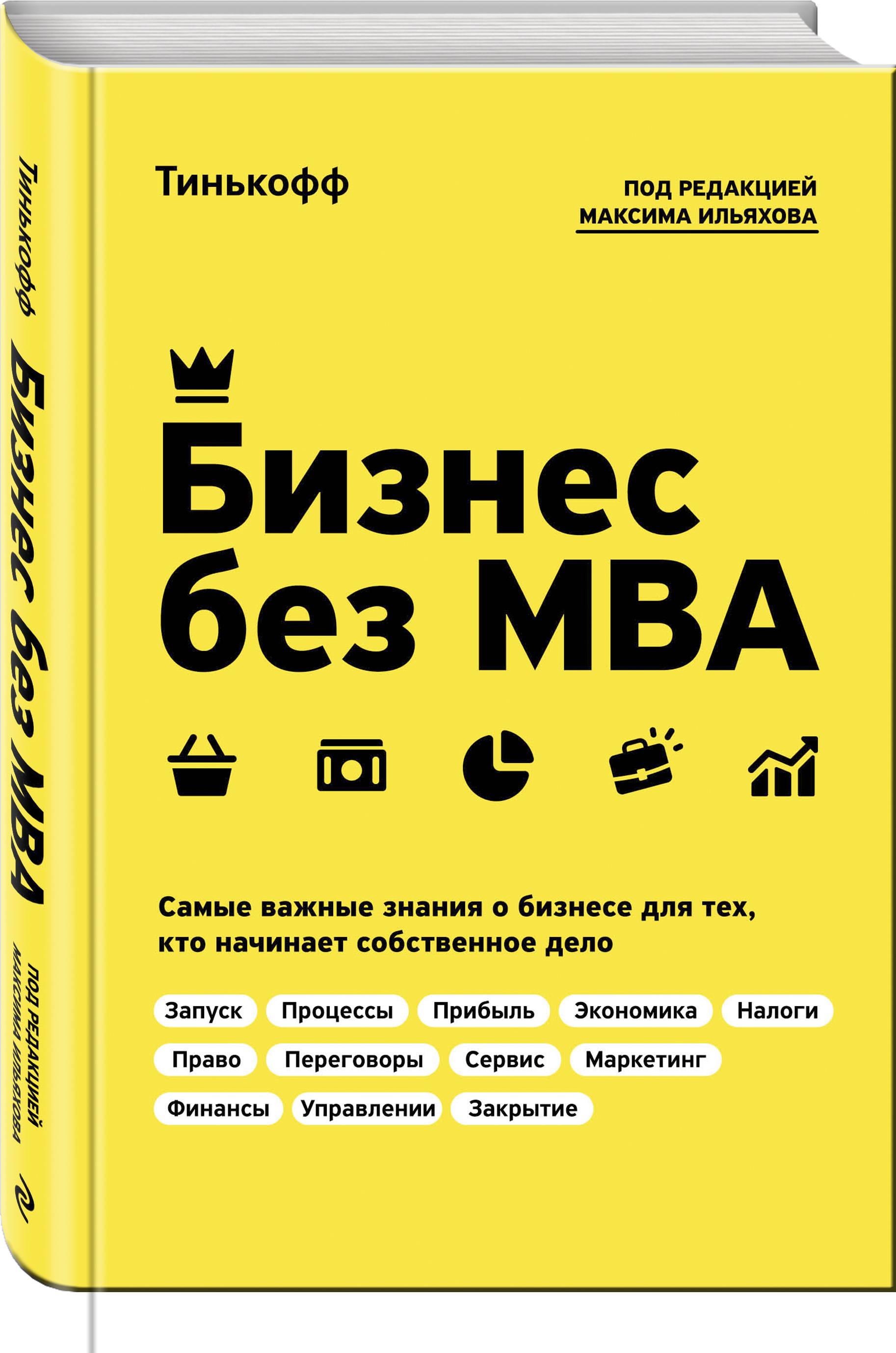 Тиньков О., Ильяхов М. Бизнес без MBA. Под редакцией Максима Ильяхова