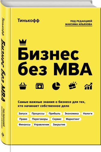 Тиньков О., Ильяхов М. - Бизнес без MBA. Под редакцией Максима Ильяхова обложка книги