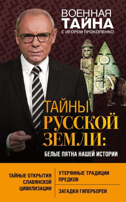Тайны Русской земли: белые пятна нашей истории - фото 1