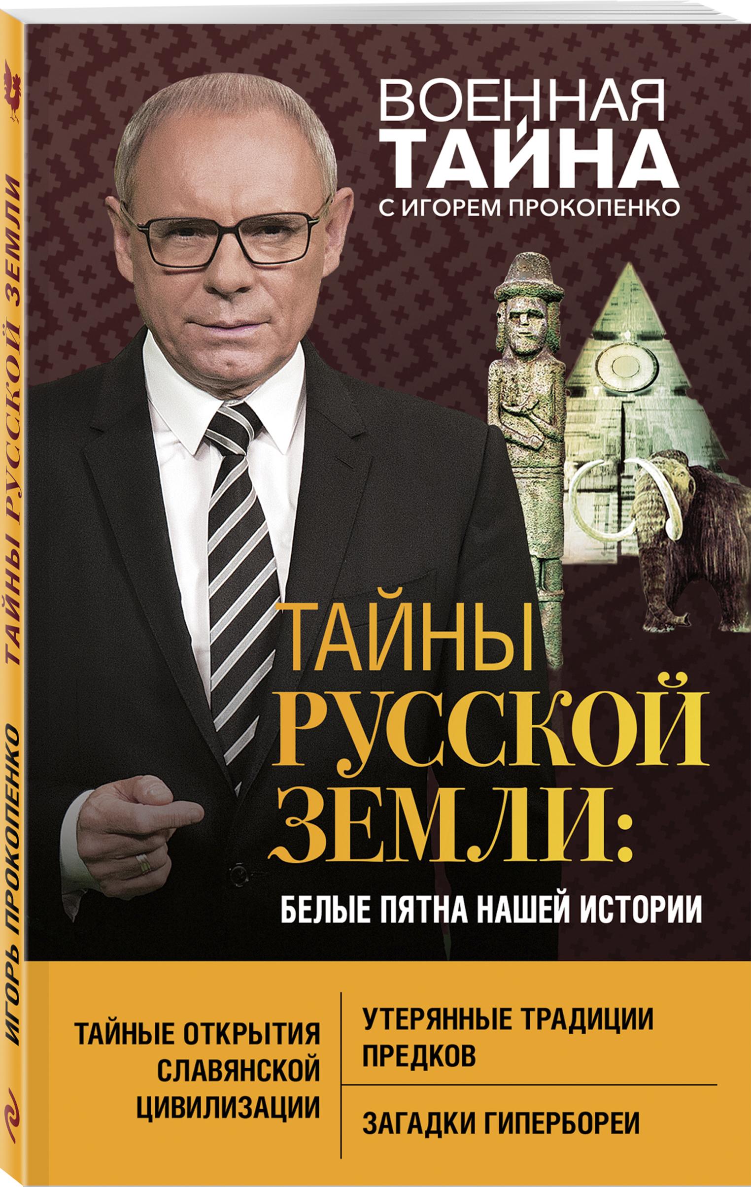 Тайны Русской земли: белые пятна нашей истории ( Игорь Прокопенко  )