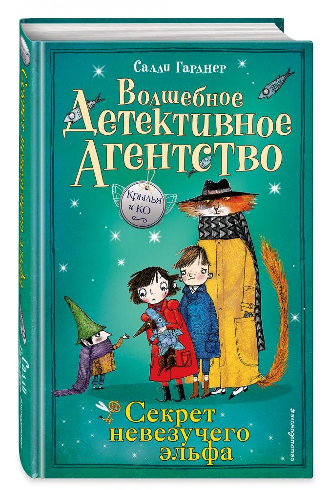 Салли Гарднер - Секрет невезучего эльфа обложка книги
