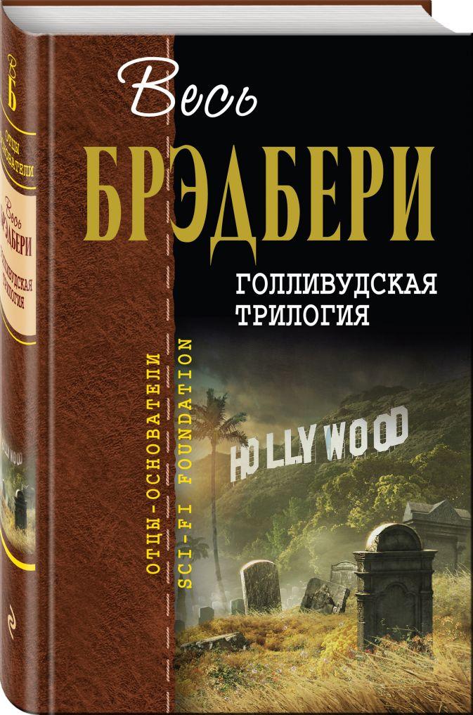 Рэй Брэдбери - Голливудская трилогия обложка книги