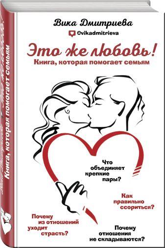 Вика Дмитриева - Это же любовь! Книга, которая помогает семьям обложка книги