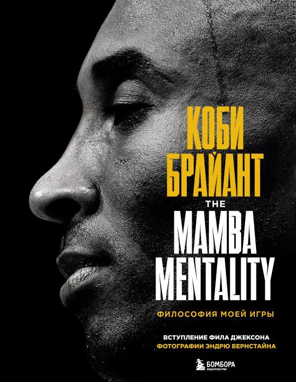 Брайант Коби Коби Брайант. The Mamba Mentality. Философия моей игры