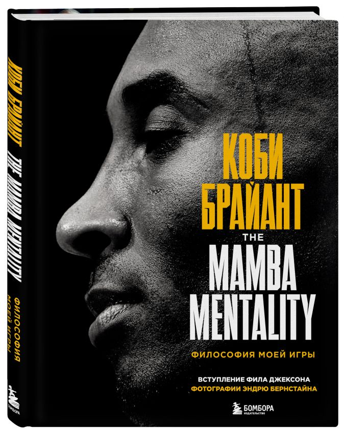 Коби Брайант - Коби Брайант. The Mamba Mentality. Философия моей игры обложка книги