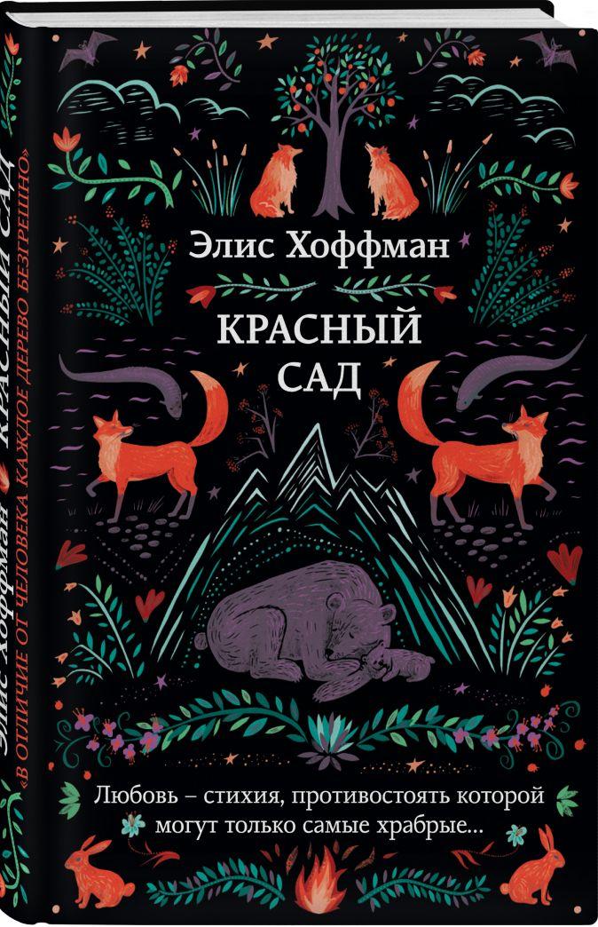 Элис Хоффман - Красный сад обложка книги