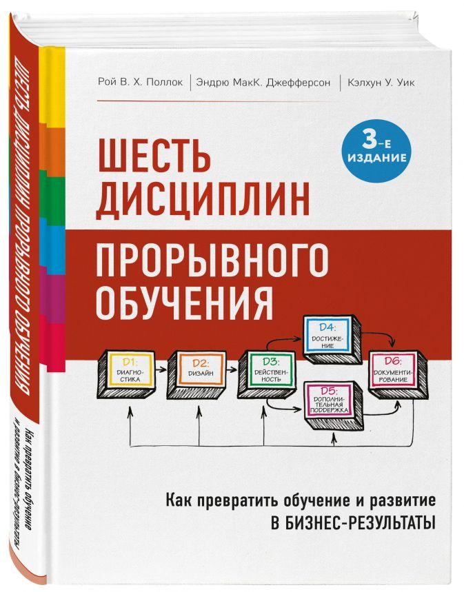 Шесть дисциплин прорывного обучения. Как превратить обучение и развитие в бизнес-результаты Рой В. Х. Поллок, Эндрю МакК. Джефферсон, Кэлхун У. Уик