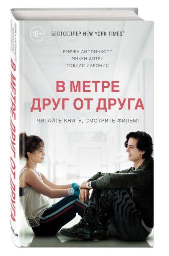 Рейчел Липпинкотт, Микки Дотри, Тобиас Иаконис - В метре друг от друга  обложка книги