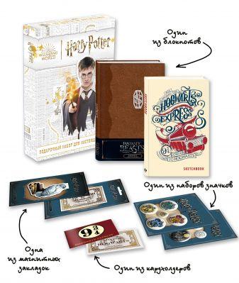 Гарри Поттер. Набор настоящего мага (в коробе, с сюрпризом)