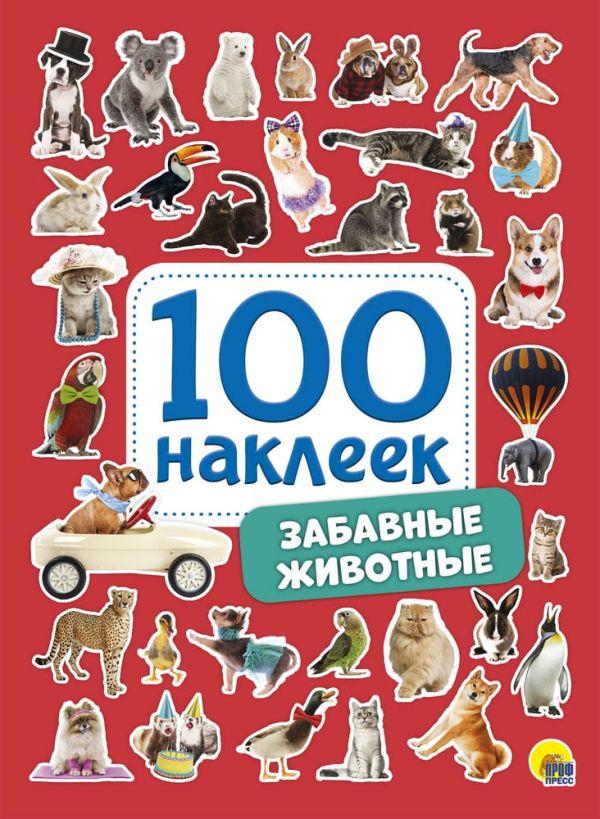 100 Наклеек. Забавные Животные