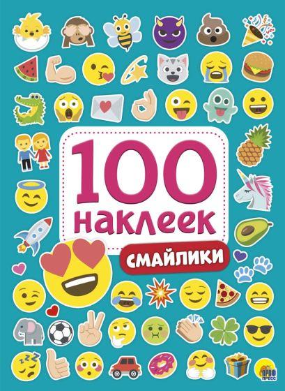100 Наклеек. Смайлики - фото 1