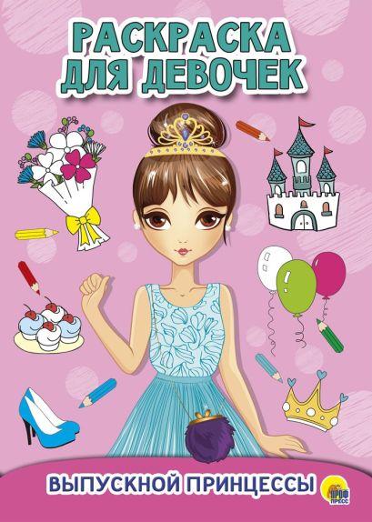 Раскраска Для Девочек. Выпускной Принцессы - фото 1