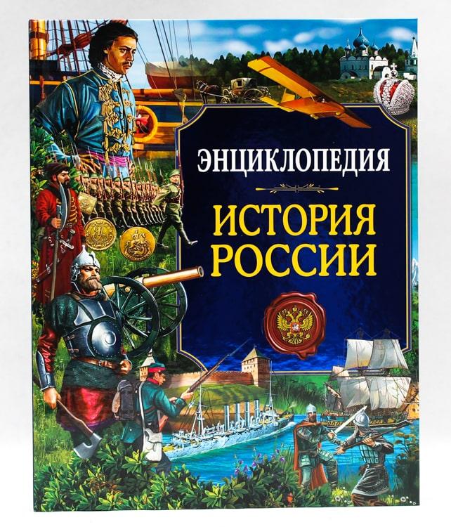 Энциклопедия. Россия. История России
