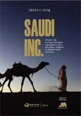 Валд Э. SAUDI INC. История о том, как Саудовская Аравия стала одним из самых влиятельных государств на геополитической карте мира набор аравия карбокситерапия