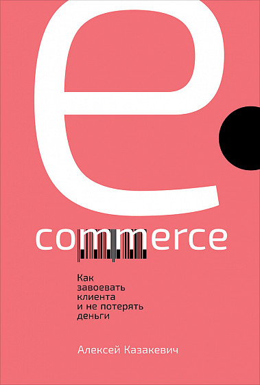 Казакевич А. E-commerce: Как завоевать клиента и не потерять деньги chanel косметика официальный сайт интернет магазин