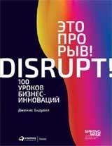 Бидвелл Д.,Бидуэлл Д.. Это прорыв! 100 уроков бизнес-инноваций (обложка)