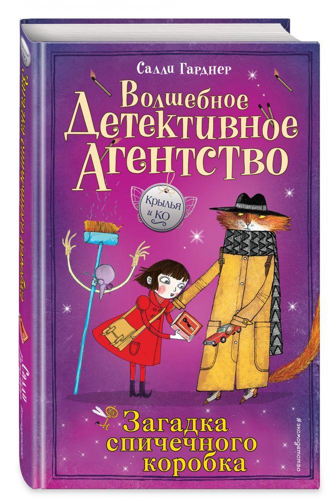 Салли Гарднер - Загадка спичечного коробка обложка книги