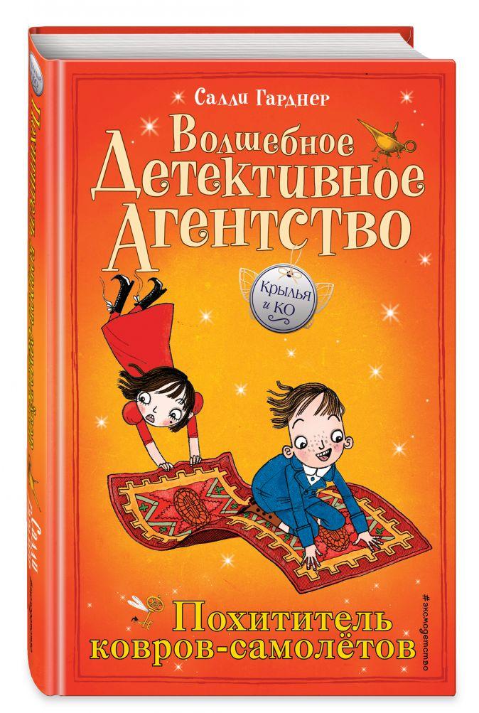 Салли Гарднер - Похититель ковров-самолётов обложка книги