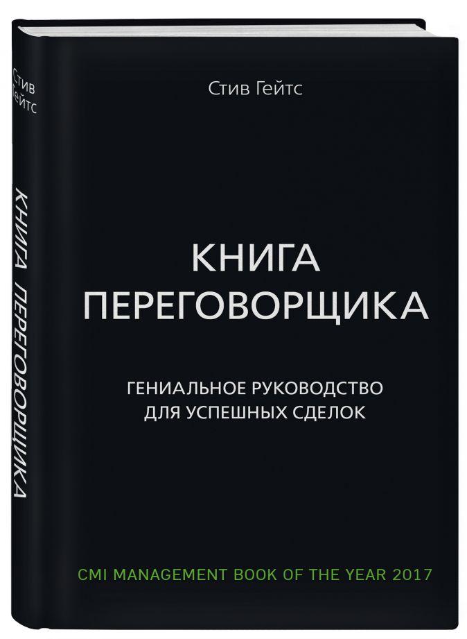 Книга переговорщика. Гениальное руководство для успешных сделок Стив Гейтс