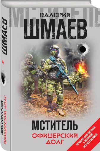 Валерий Шмаев - Мститель. Офицерский долг обложка книги