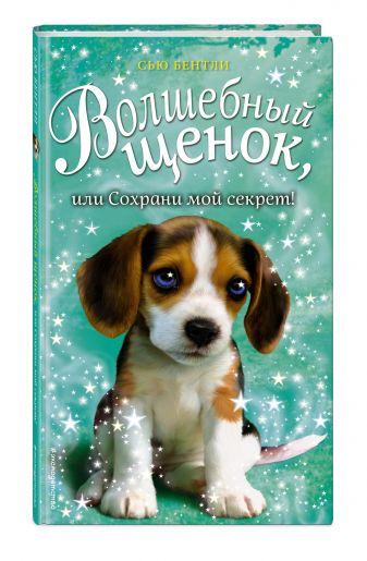 Сью Бентли - Волшебный щенок, или Сохрани мой секрет! Выпуск 21 обложка книги