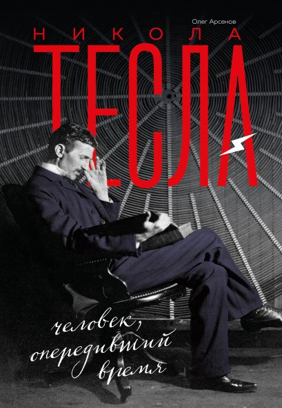 Никола Тесла. Человек, опередивший время - фото 1
