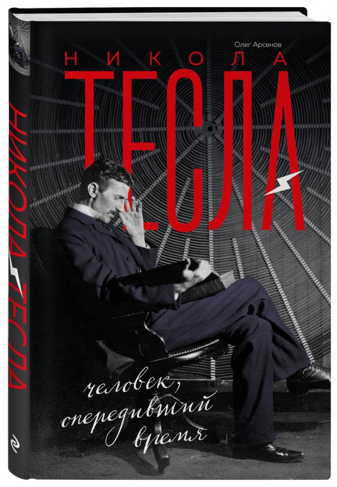 Никола Тесла. Человек, опередивший время Олег Арсенов