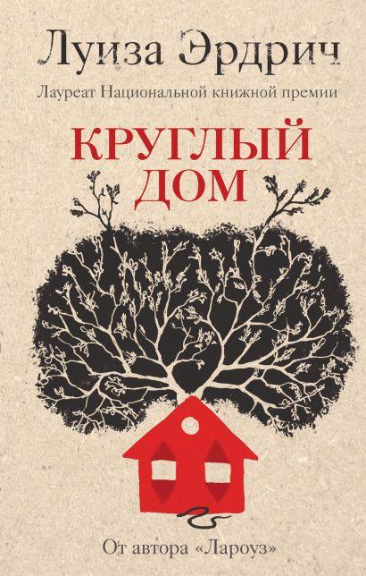 Круглый дом - фото 1