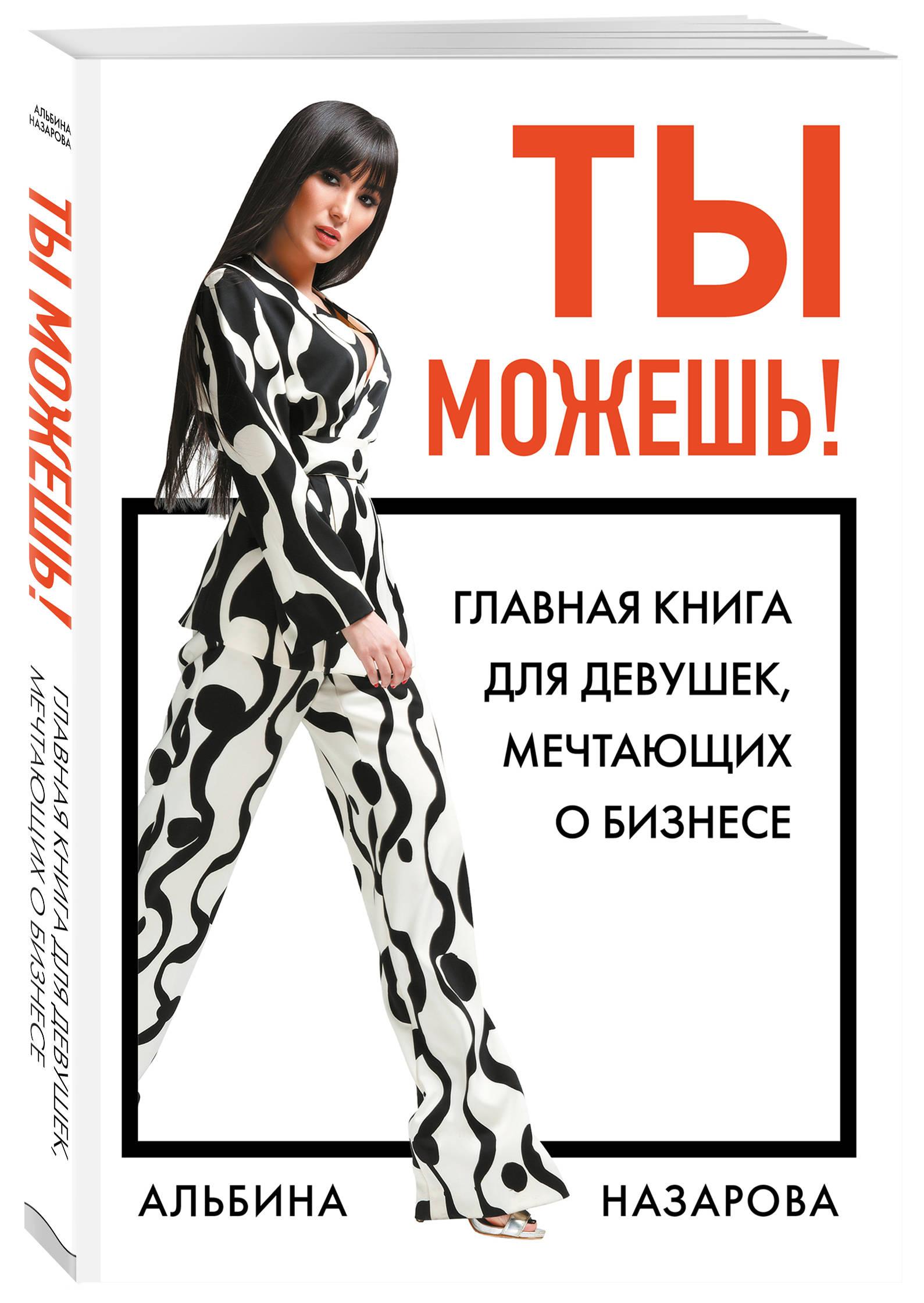 Назарова Альбина Ильдаровна Ты можешь! Главная книга для девушек, мечтающих о бизнесе
