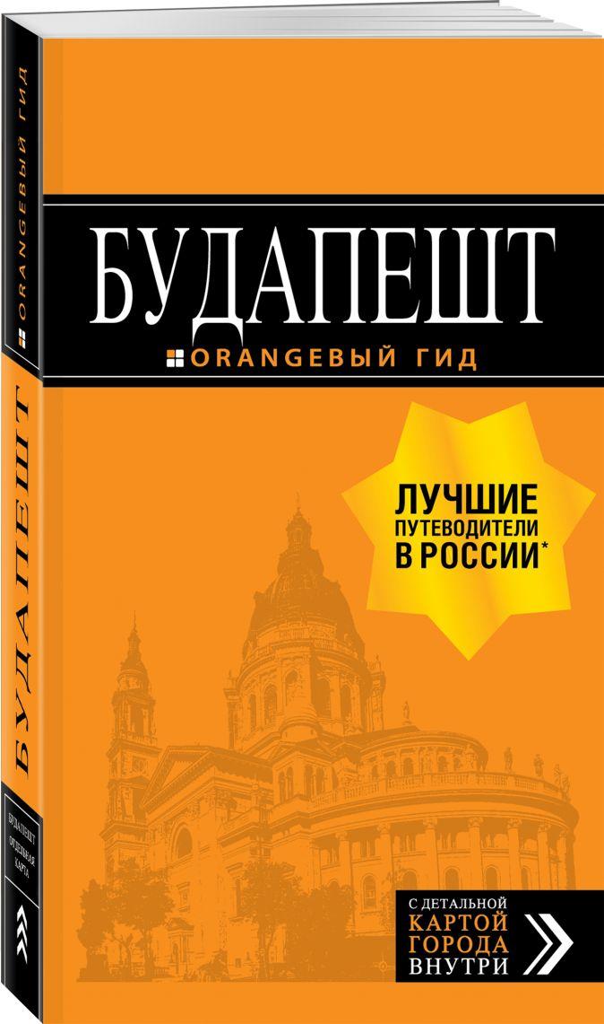 Будапешт: путеводитель + карта. 9-е изд., испр. и доп. С. Кузьмичева, О. Кузьмичев