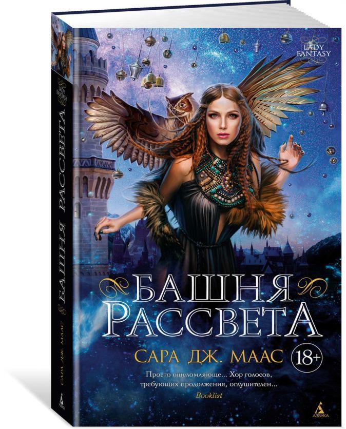 Маас С.Дж. - Башня рассвета обложка книги