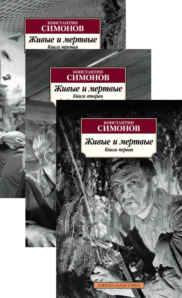цена на Симонов К. Живые и мертвые (в 3-х книгах) (комплект)