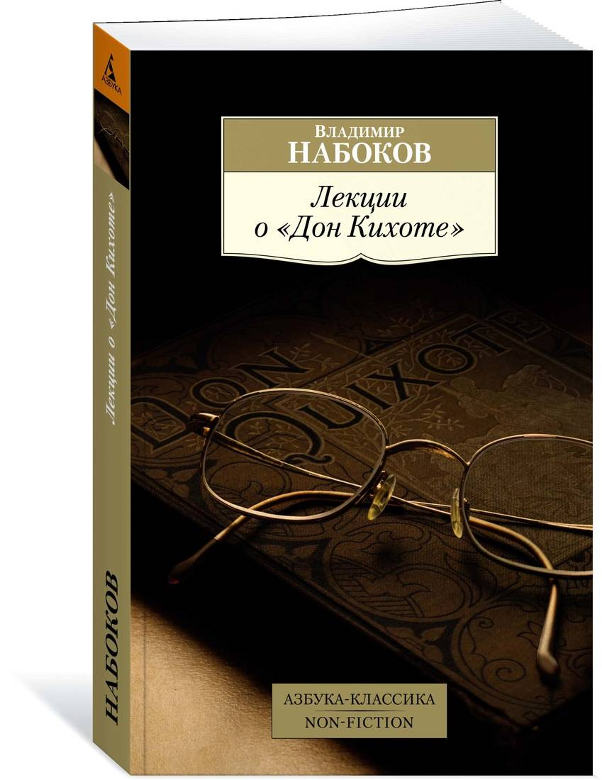 Набоков В.. Лекции о «Дон Кихоте»