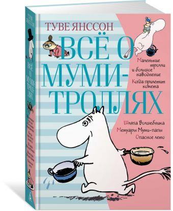 Всё о муми-троллях. Книга 1 (нов.перевод) Янссон Т.