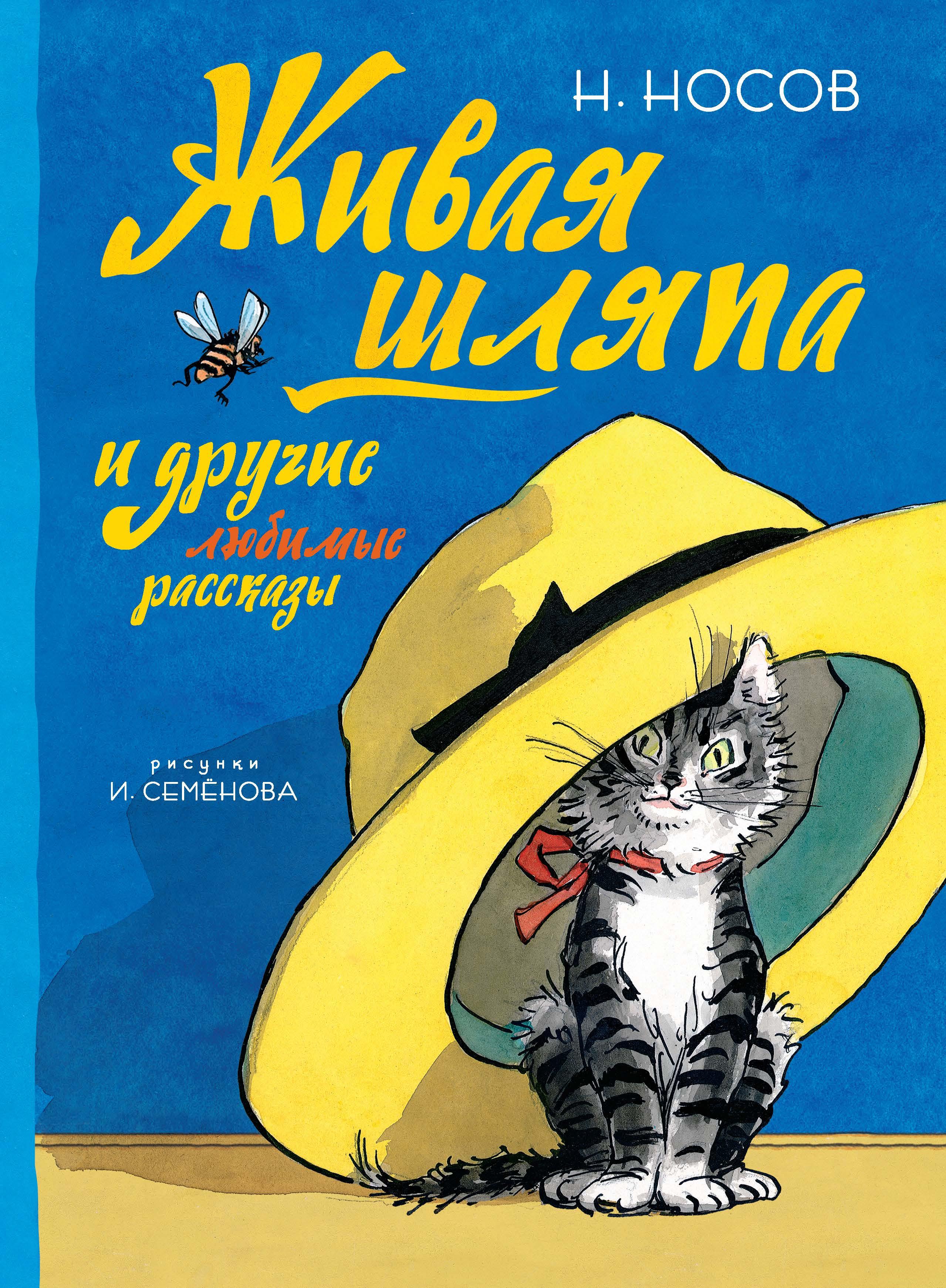 Носов Н. Живая шляпа и другие любимые рассказы (Рисунки И. Семенова)