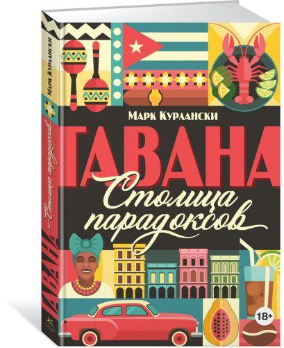 Гавана. Столица парадоксов - фото 1
