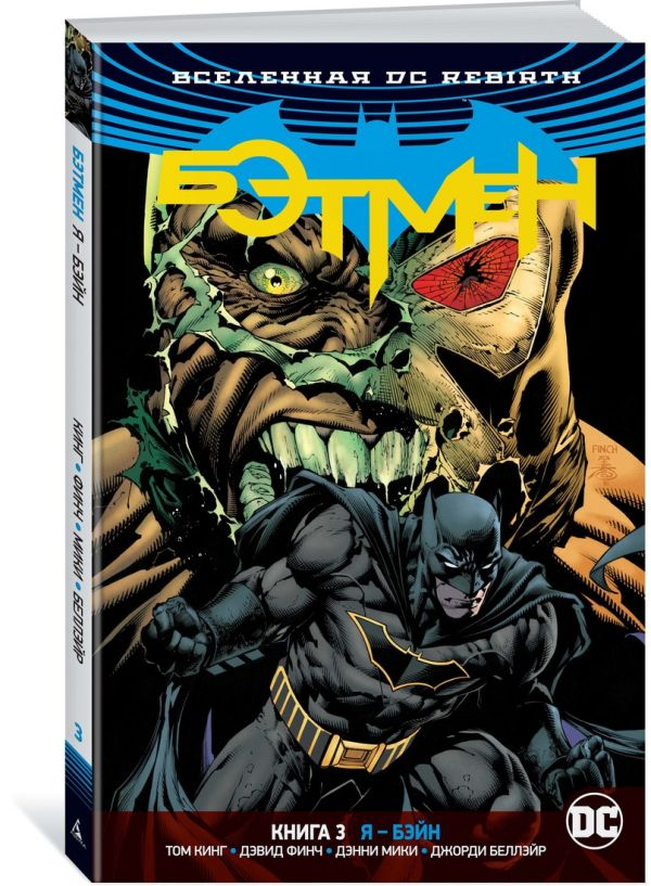 Кинг Том Вселенная DC. Rebirth. Бэтмен. Книга 3. Я - Бэйн моррисон г бэтмен лечебница аркхем