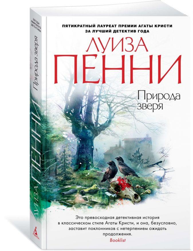 Пенни Л. - Природа зверя обложка книги