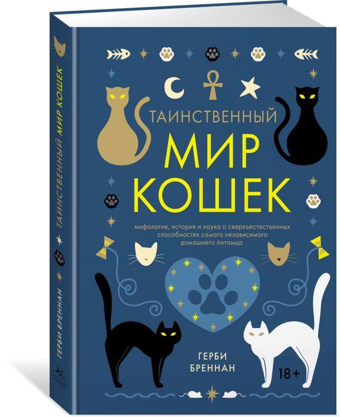 Бреннан Г. - Таинственный мир кошек обложка книги
