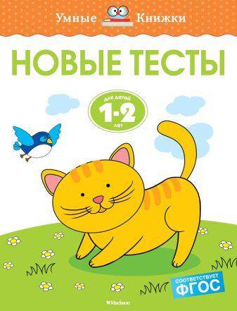 Земцова О.Н. - Новые тесты (1-2 года) обложка книги