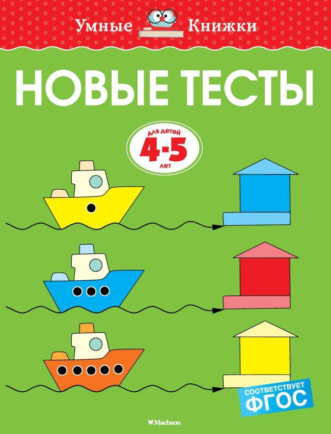 Земцова О.Н. - Новые тесты (4-5 лет) обложка книги