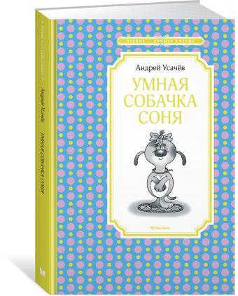 Умная собачка Соня Усачёв А.
