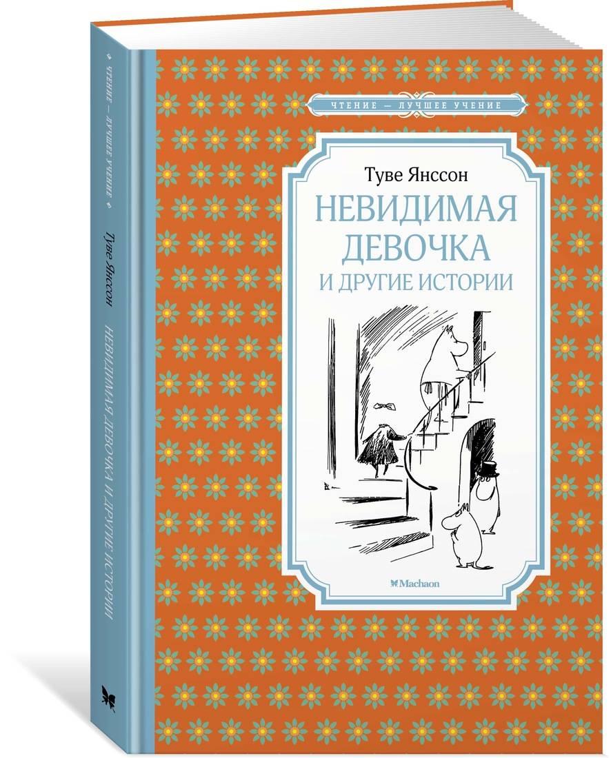 Янссон Т. Невидимая девочка и другие истории янссон туве муми тролли полное собрание комиксов в 5 томах том 2