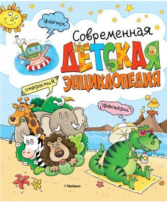 Современная детская энциклопедия (нов.оф.) Боцци М., Палаццоло В., Палаццески Р.,...