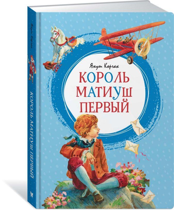 Корчак Я. - Король Матиуш Первый обложка книги
