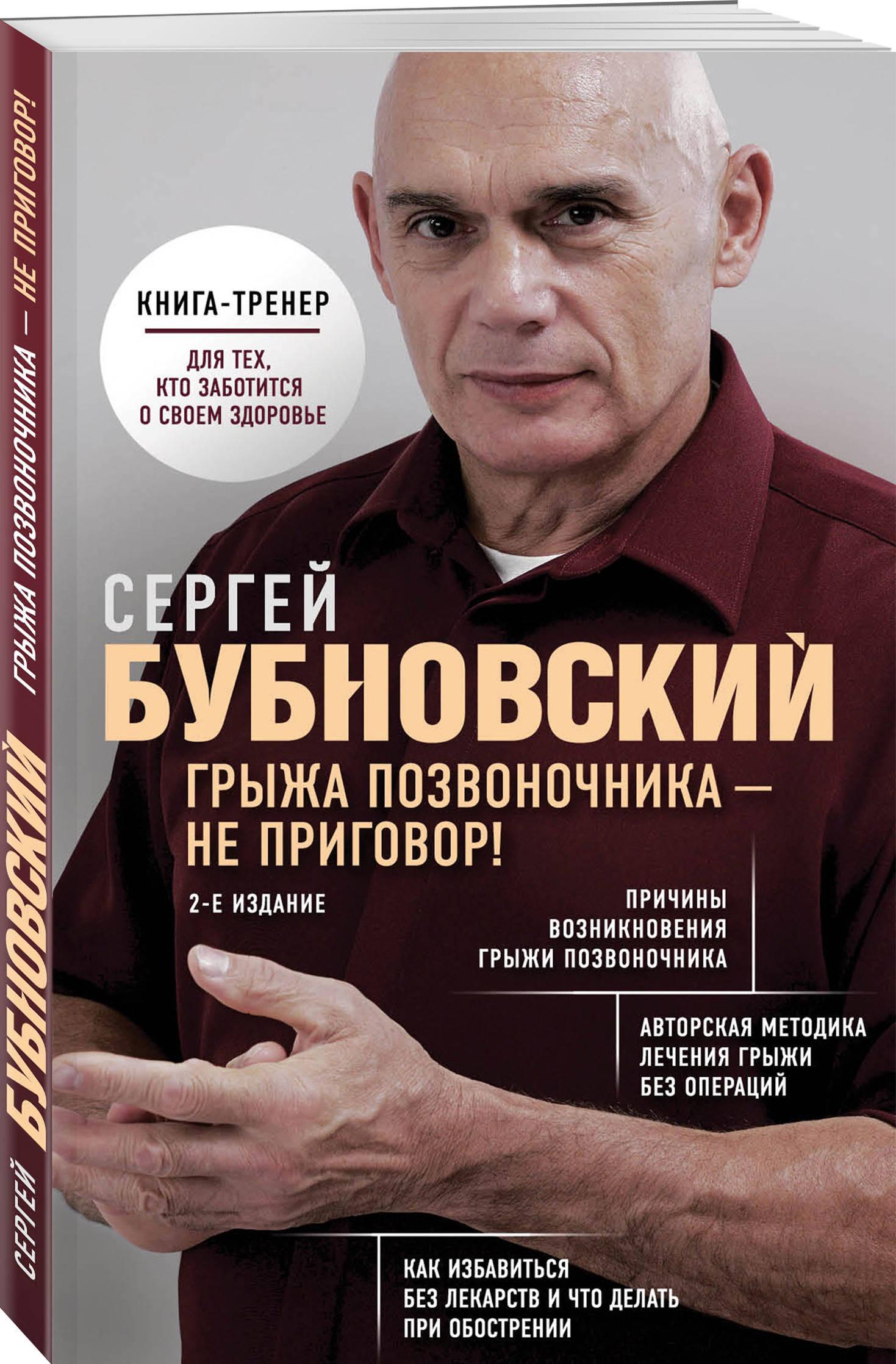 Грыжа позвоночника - не приговор! 2-е издание ( Сергей Бубновский  )