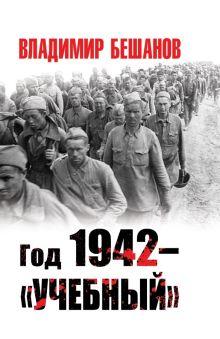 Год 1942 – «учебный»